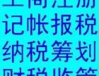 免费注册上海各类公司高效快捷一条龙服务