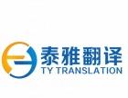 廊坊翻译公司-正规注册语言服务机构