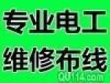 宝山区春节灯饰安装电路排线电路维修开关插座维修更换服务