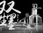 郑州单色舞蹈,成人少儿零基础舞蹈培训机构,进修班,短期集训班