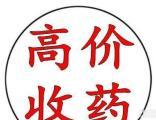 【武汉市永胜医药公司长期回收各种药品】