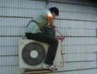 小邢空调维修 加液 拆装 清洗 中央空调维修