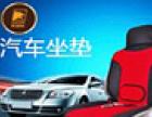 美洲豹智能温控汽车坐垫加盟