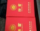 杭州高校奖励证书定制