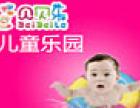 贝贝乐婴童世界加盟