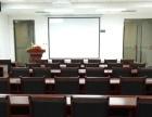 万德会议室盛大开业 承接各类会销 培训