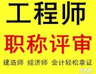 衢州市2018年中级工程师职称评审评定条件及时间