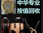 楚雄哪里回收名表名包今年度二手名表名包奢侈品回收价格