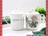 陶瓷茶杯定做 礼品陶瓷茶杯 会议陶瓷茶杯