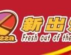 新出炉披萨全国招商电话-新出炉披萨加盟费用