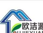 辉南县欧洁源环保工程有限公司