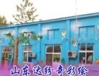山东达纷奇彩绘幼儿园彩绘、楼体彩绘、外墙壁画