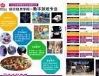乐意学是专业申请日本留学的教育公司