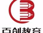 南京会计中级职称培训 首选百创教育