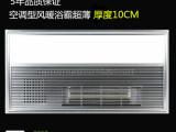 普集成吊顶浴霸空气能超薄空调型暖风浴霸LED灯超导PTC风暖浴霸