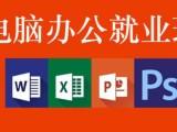 东莞长安沙头学电脑办公软件培训班
