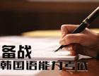吴江学韩语的培训班 吴江思元外语韩语考证班
