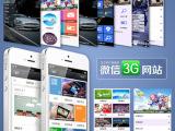 微信营销软件/公众平台/公众号/服务号/订阅号/手机制作