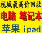 杭州上门回收二手电脑苹果电脑专业上门回收抵押