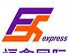 七台河 EMS DHL UPS FEDEX TNT