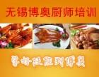 无锡博奥菜式烹调技法小炒菜式技术培训