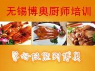 无锡短期博奥厨艺技术培训汤包学习班招生