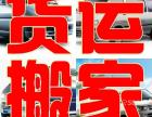 昆山花桥到铜陵县4.2返程车昆山配货站