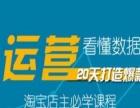 广州淘宝运营实战班费用,天河淘宝美工+淘宝推广培训
