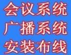 黄冈音响广播安装 喇叭功放维修 网络改造工程 综合布线施工