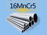 特价批发16MnCr5圆钢 16MnCr5圆钢价格 品质保证