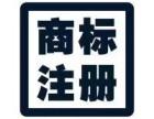 国内外商标申请注册异议答辩转让续展商标买卖,专利申请授权