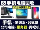 哈尔滨上门回收苹果手机.笔记本.台式机.一体机.平板电脑