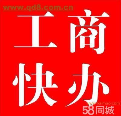 蜀山区蜀湖湾找李梦会计代办执照股权转让代理记帐