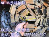 煤炭提升机用链条 双板链链条 NE300A型板链链条