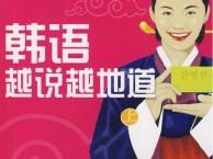 江阴韩语学习,江阴韩语培训哪里好,江阴韩语好去处