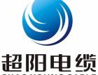 超阳电缆-厂价销售电线电缆