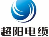 (超阳电缆牌)工程用国标足米综合布线材料等!