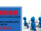 海宁明德日语培训中心——日语学习的乐园