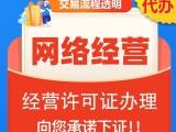 湖南长沙网络直播需要什么资质办理网络文化经营许可证