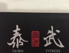 开发区泰武健身100次卡3000元转让,不限使用人
