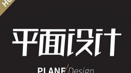 南山区平面设计培训装修设计公司创业计划图片