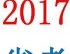2017年甘肃省公务员考试培训辅导