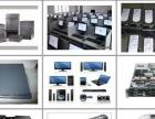 笔记本回收,收购二手电脑高价回收
