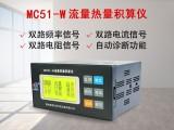 ABDT-W智能数字显示带背光热量积算仪