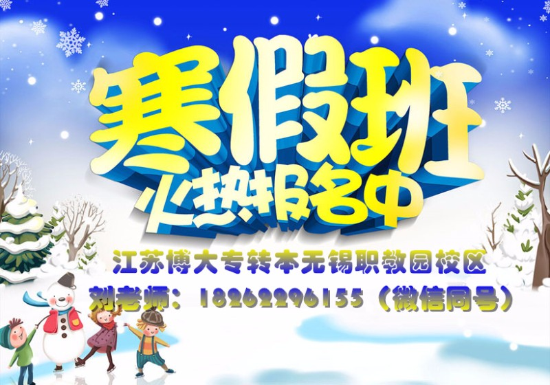 寒假班3_副本-副本.jpg