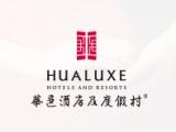 華邑酒店及度假村加盟