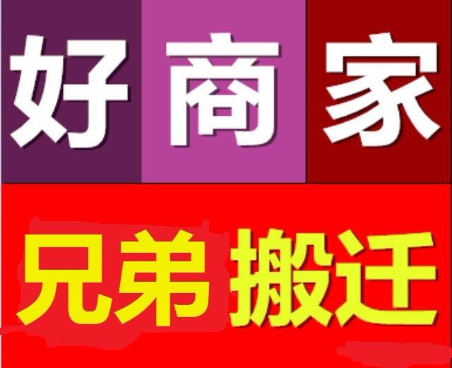 深圳兄弟搬家-公司搬迁-起重吊装-工厂搬迁26394o49