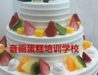 怀化蛋糕培训学校音画西点培训奶茶甜品培训2663元