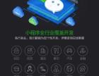 汕头潮汕等地区微信小程序开发定制服务