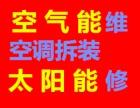 青云谱广州路三店西路空调移机拆装维修安装
